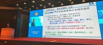 第二回中国電炉製鋼科学発展フォーラム